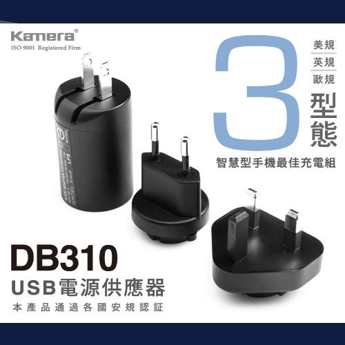 DB310 USB萬用旅充組/micro USB/充電/美規/歐規/英規/商務型/通過各國安規認證 (5V 2A萬用轉接頭 多國插頭)