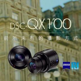 SONY DSC QX100 原廠 智慧型手機外掛式鏡頭相機/外掛鏡頭/自拍鏡頭/單眼/鏡頭相機/神腦公司貨/現貨
