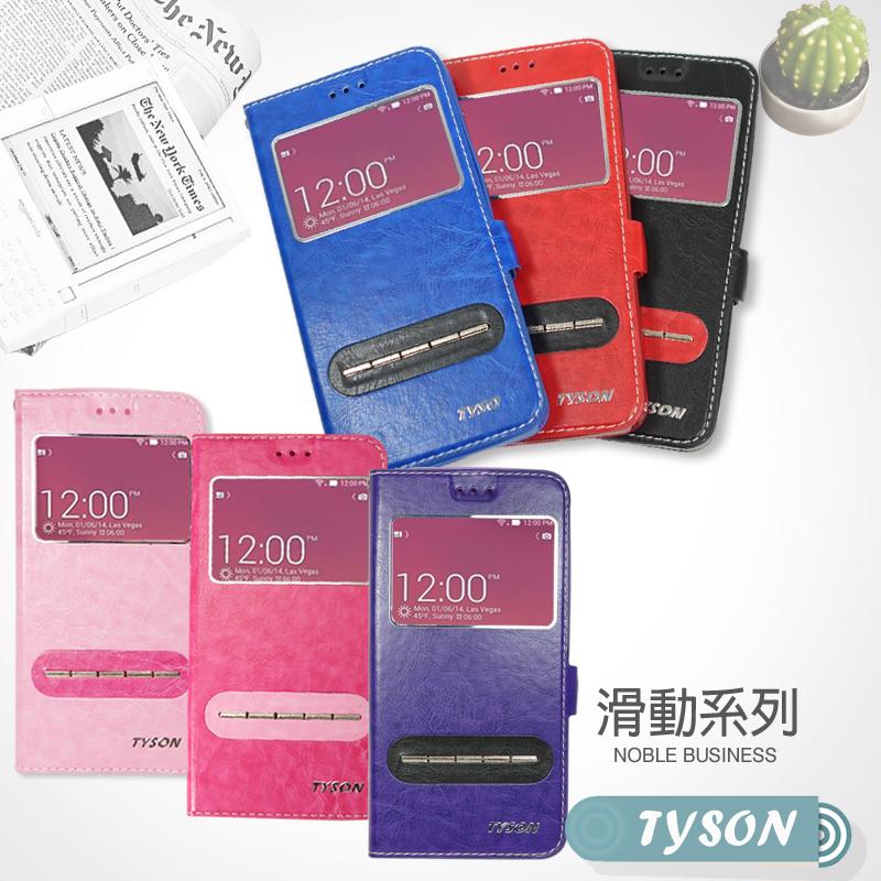 ASUS ZenFone5 A500CG/A501CG/LTE A500KL T00F 滑動系列 視窗側掀皮套/保護皮套/磁扣式皮套/保護套/保護殼/手機套