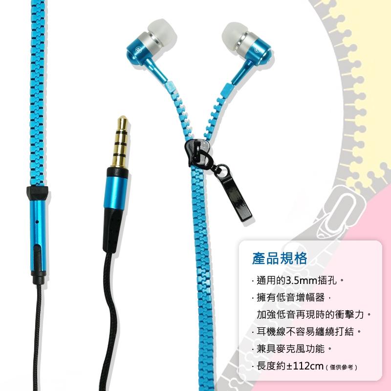 拉鏈型 入耳式耳機/麥克風/SONY M4/C3/E1/E3/M2/Z3/Z1/Z2/Z2A/mini/Compact/T3/T2/Z/C/L/M/ZR/ZL/SP/ASUS ZenFone 2/C/Zoom/5/6/4/5 LITE/A502CG/PadFone S PF500KL/PadFone mini A11/ Note 8.0 N5100/Tab 3 8.0 T3110/Tab 3 7.0 P3200/T2100/Note Pro 12.2 P9000