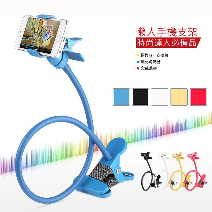 全新升級 雙夾頭 手機懶人支架/HTC Desire 526G+ dual sim/826/626/510/526g/816G/620G/EYE /620/816/820/820mini /M8mini/M7/NEW ONE/MAX/X920/X901/M9/Butterfly 2 蝴蝶2 B810X/M8/E8/E9+