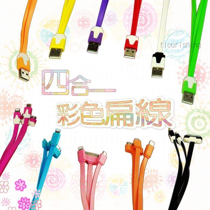 四合一 亮彩寬版傳輸線/充電線/麵條/扁線/HTC Desire 526G+ dual sim/826/626/510/526g/816G/620G/M8mini/M7/NEW ONE/MAX/X920/X901/M9/Desire EYE/620/816/820/820mini/Butterfly 2 蝴蝶2 B810X/M8/E8/E9+/SONY M4/C3/E1/E3/M2/Z3/Z1/Z2/C3/Z2A/Z1mini/Z3 Compact/T3/T2/Z/C/L/M/ZR/ZL/SP/C4