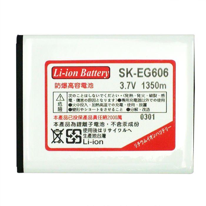 亞太 A+World Pro8 SK networks EG606 專用 高容量電池 防爆高容量電池