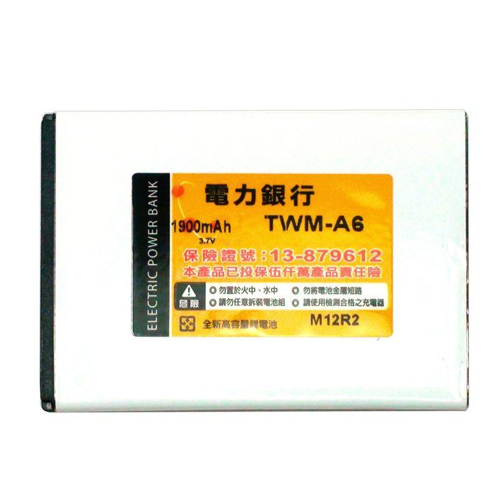 台灣大哥大 TWM Amazing A6 專用 高容量電池/防爆高容量電池