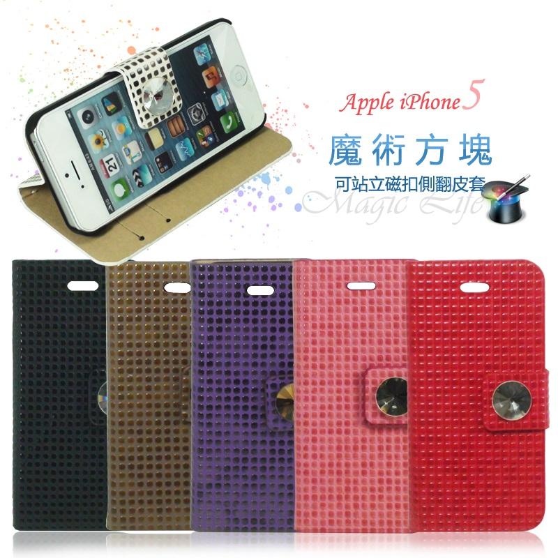 Apple iPhone  5/SE 專用 魔術方塊站立側翻皮套/磁扣式皮套/側翻皮套/立架式皮套/翻蓋保護皮套/背蓋式保護殼/書本式皮套