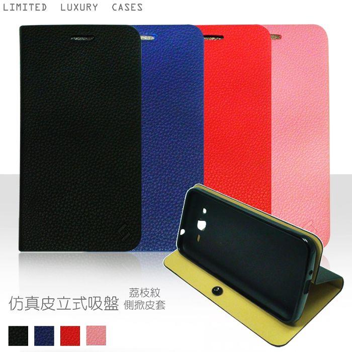 APBS HTC Desire 816 A5/816G dual  荔枝紋立架式皮套/側開皮套/保護皮套/保護殼/保護套/外殼