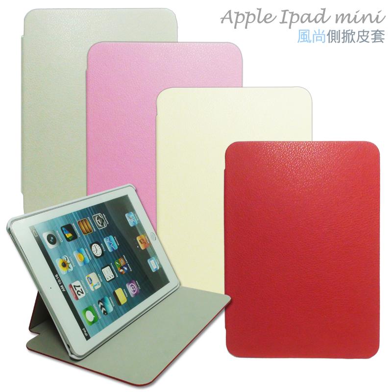 Apple iPad mini/iPad mini 2/iPad mini 3 風尚側掀皮套/支架式保護殼/站立式皮套/翻頁式皮套/書本式皮套/磁扣式皮套