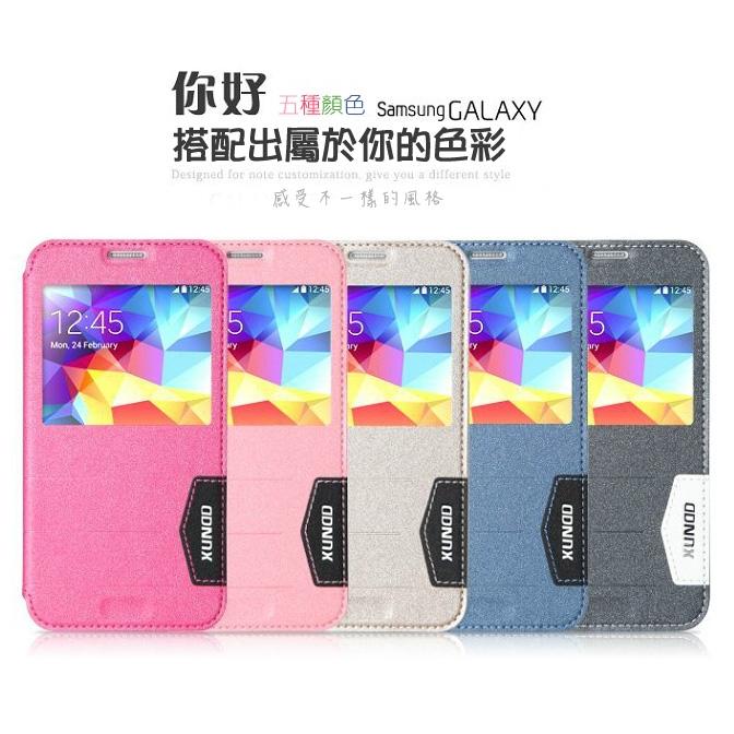XUNDD Samsung Galaxy S5 I9600 芒果系列 磨砂紋視窗皮套/保護套/側掀皮套/保護殼/手機套