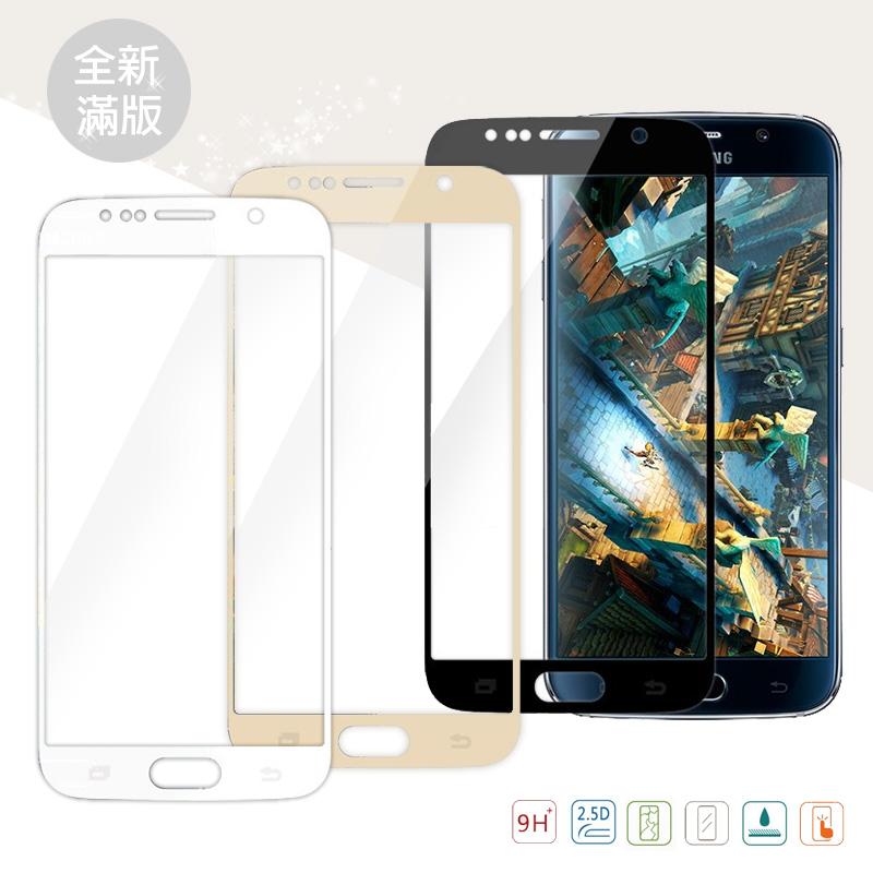SAMSUNG GALAXY S6 G9208 滿版 鋼化玻璃保護貼/全螢幕/全屏/9H硬度/2.5D弧邊/高清透/強化/防爆/防刮