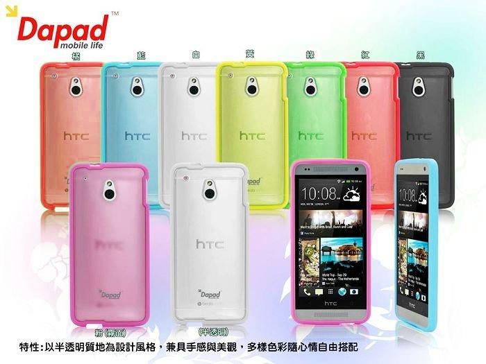 Dapad HTC Desire 816 A5/816G dual 雙料背蓋保護殼/保護套/背蓋/背蓋保護殼/裸殼/手機套