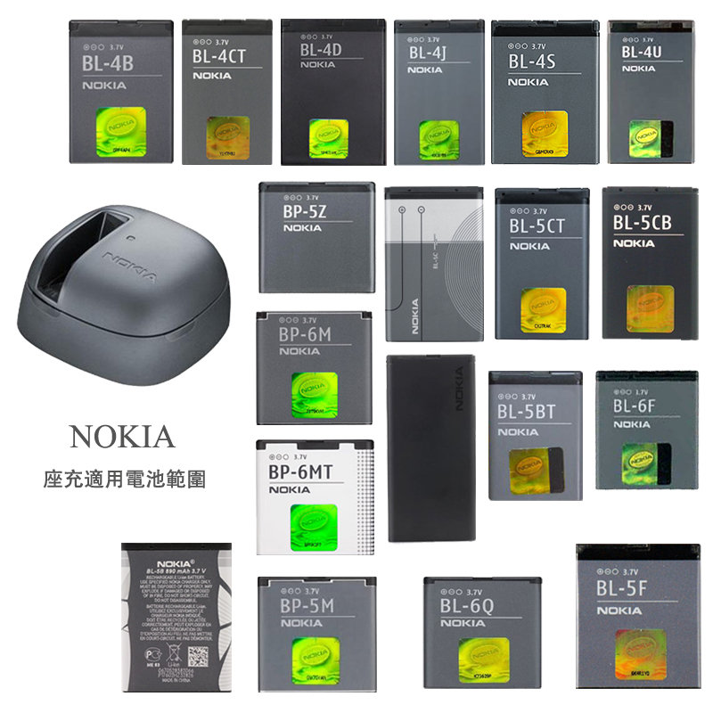 NOKIA (DT-33/DT33) 原廠座充/電池充電座+原廠電池 (BL-4B/BL4B) 2505/2660/7500/5000/6111/2630/2760/2761/7070/7370/7373/N76