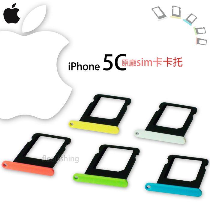 Apple iPhone 5C 原廠 SIM 卡托/卡座/卡槽/SIM卡抽取座