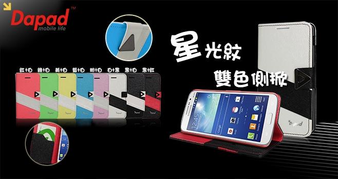 Dapad HTC M8 mini  雙色側掀皮套/側開皮套/保護皮套/磁扣式/保護套