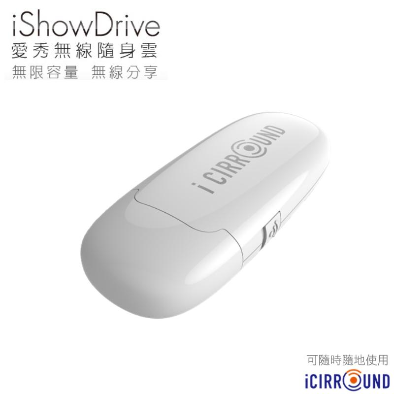 iShowDrive 愛秀無線隨身雲/隨身碟/USB/記憶卡/分享器/讀卡機/適用 iOS系統/Android系統