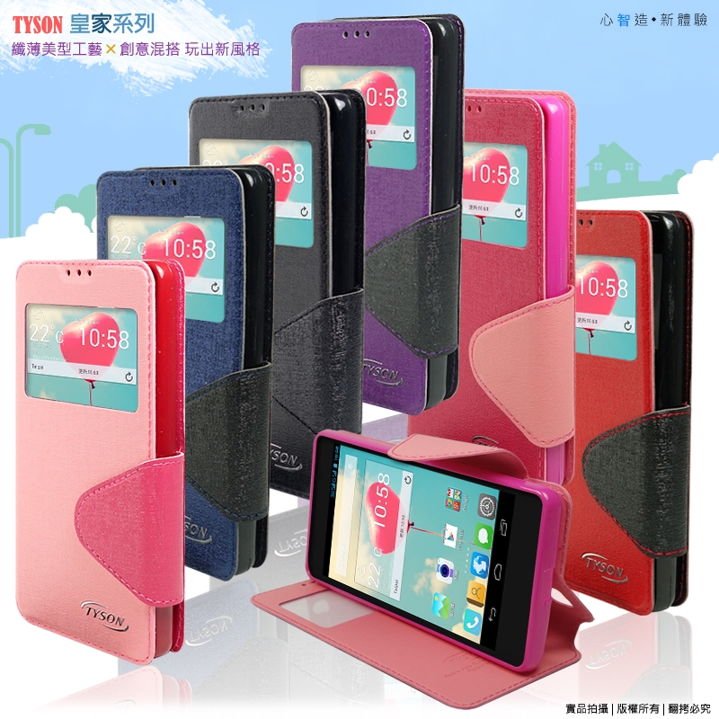 皇家系列 台灣大哥大 TWM Amazing A4S 視窗側掀皮套/保護套/磁吸保護殼/手機套/手機殼/皮套