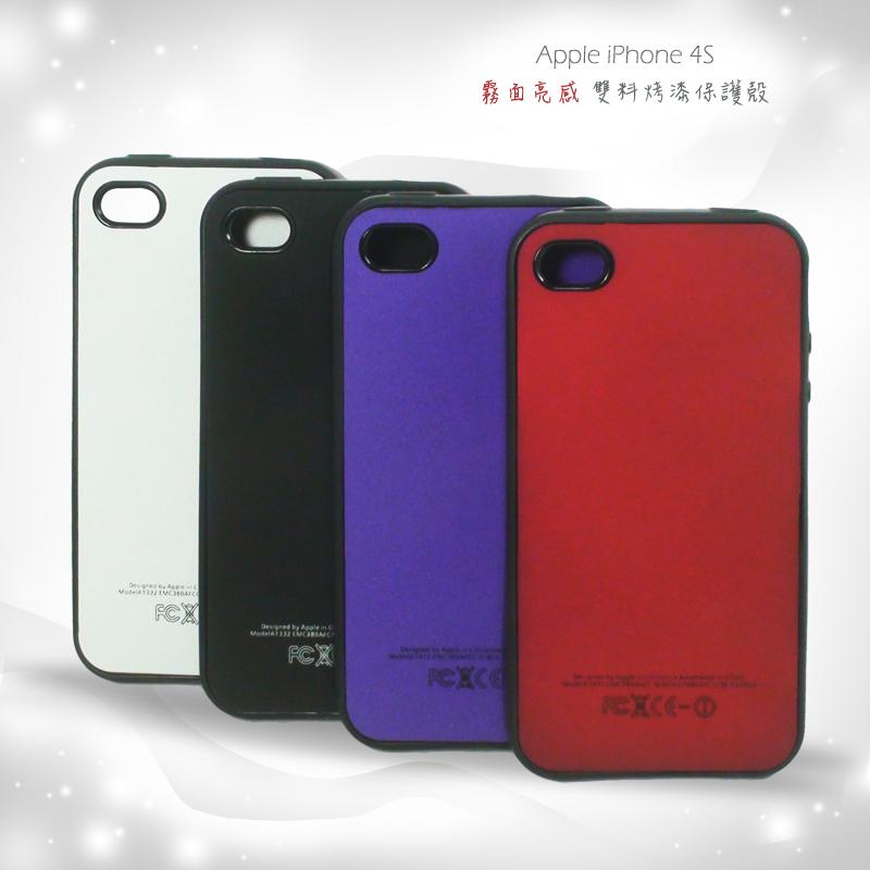 Apple iPhone 4S/iPhone 4GS 專用 雙料烤漆保護殼/亮面硬殼/烤漆背蓋殼/硬殼/軟殼/保護殼/保護套/外殼/背殼