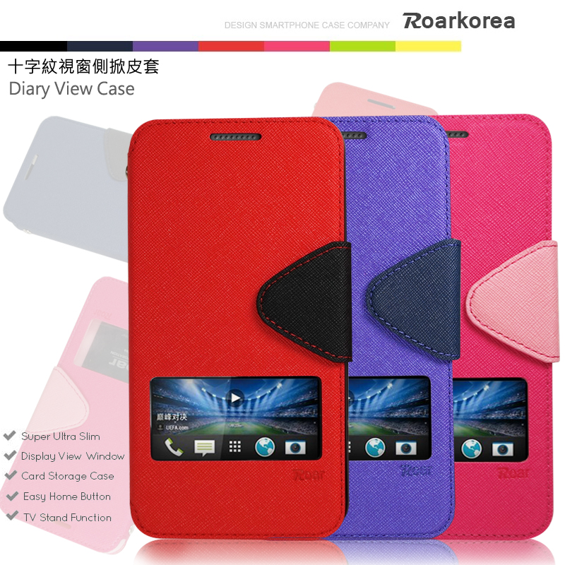 HTC Desire 816 A5/816G dual 十字紋視窗側掀皮套/保護套/磁吸保護殼/手機套/手機殼/皮套