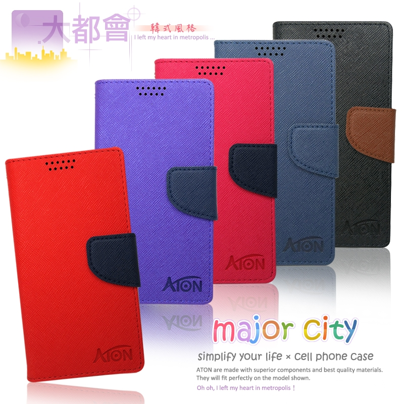 Sony Xperia Arc X12 LT15i /Arc S LT18 大都會 韓式風格系列 側掀可立式皮套/保護套/磁扣皮套/保護殼/手機套