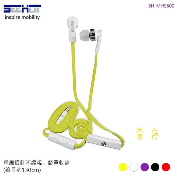 SeeHot 嘻哈部落 SH-MHS500 3.5mm 通用型 入耳式立體聲有線耳機/線控/麥克風/iPad/iPhone/iPod/MP3/平板/HTC One M8/Sony Xperia Z2 / LG G Pro 2 /SAMSUNG GALAXY S5 /GALAXY Note3/ASUS ZenFone 5 A500 /鴻海 InFocus M320/M210
