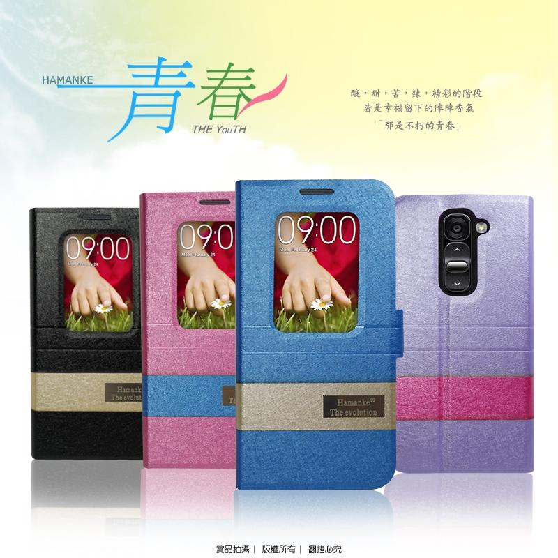 LG G2 mini D620 青春系列 視窗側掀皮套/保護皮套/磁扣式皮套/保護套/保護殼/手機套