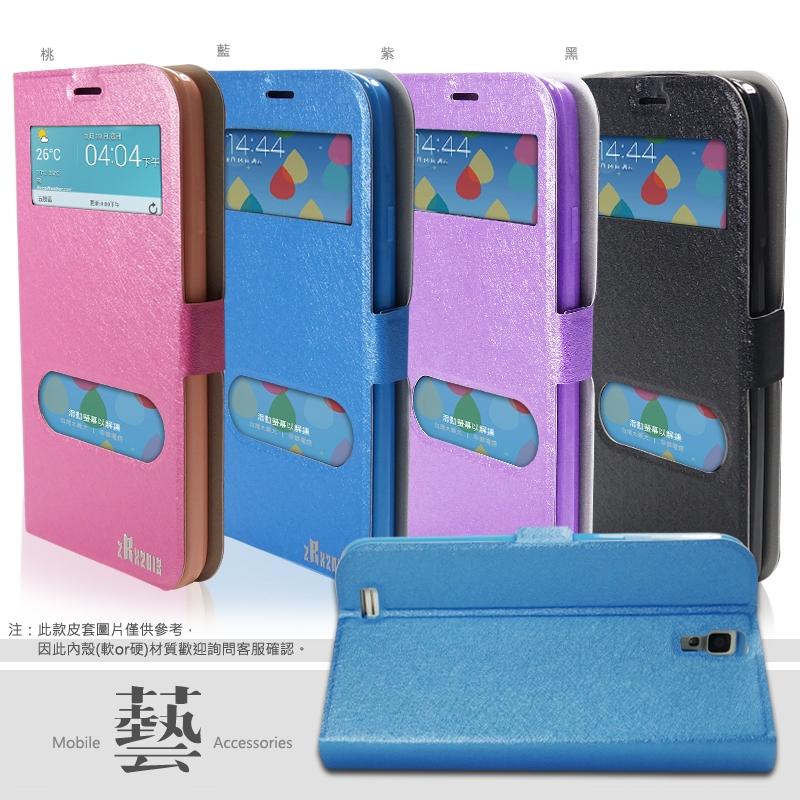 亞太 A+World G6 SK EG980   藝系列 雙視窗側掀皮套/保護皮套/磁扣式皮套/保護套/保護殼/手機套