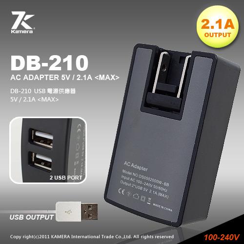 KAMERA 佳美能 DB-210 USB 電源供應器 (5V/2A) /HTC M9/Desire EYE/620/816/820/820mini/Butterfly 2 蝴蝶2 B810X/M8/E8/E9+/Desire 526G+ dual sim/826/626/510/526g/816G/620G/M8mini/M7/NEW ONE/MAX/X920/X901/MIUI 小米2/小米3/4/紅米/紅米Note/紅米2/LG G3/G PRO 2/G2 mini/AKA