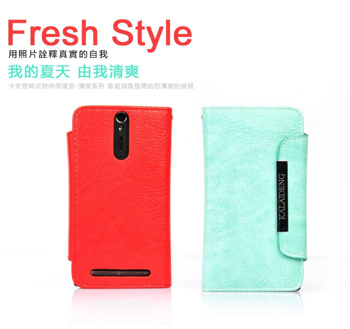 KALAIDENG 卡來登 HTC J Z321E 清爽系列/皮套/便攜錢包/可放卡片 側開皮套/背蓋式皮套/翻蓋保護殼