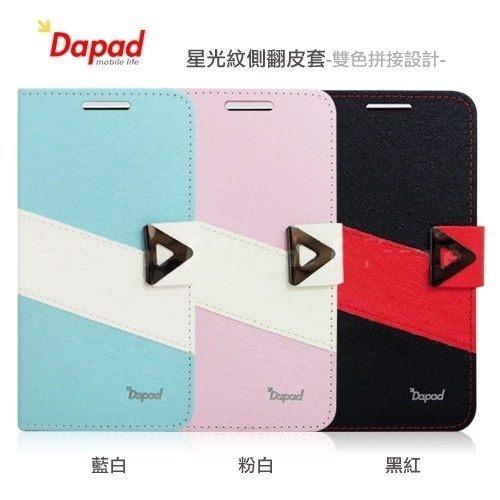 Dapad LG Optimus L7II Duet+ P715 專用 雙色側掀皮套/側開皮套/翻蓋保護皮套/背蓋式保護殼/翻頁式皮套/磁扣式皮套/保護套