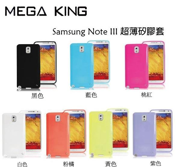 Mega King SAMSUNG Galaxy Note 3 N9000/LTE N9005/N900u 超薄矽膠套/保護殼/果凍套/保護套/外殼/軟殼/神腦公司貨