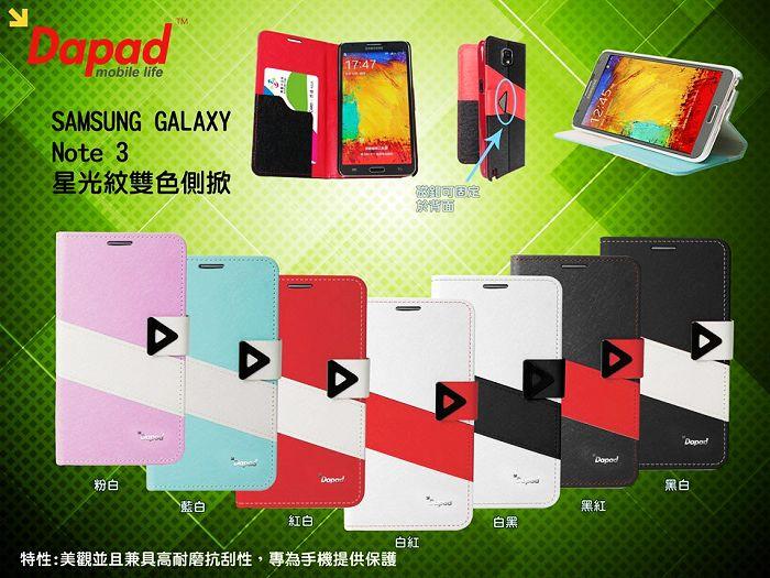 Dapad Samsung Galaxy Note 3 N9000/LTE N9005/N900u 專用 雙色側掀皮套/側開皮套/保護皮套/保護殼/保護套/手機套