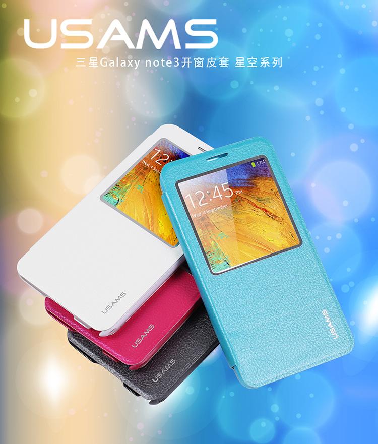USAMS SAMSUNG Galaxy Note 3 N9000/LTE N9005/N900u 璀璨星空系列 視窗側掀皮套/保護套/皮套/保護殼/手機套