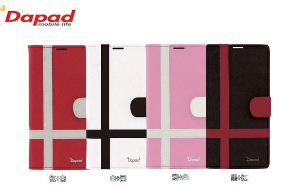 Dapad HTC Desire 600c dual 609d 亞太版 專用 十字雙色拼接側掀皮套/側開皮套/書本式保護殼/翻頁式皮套/磁扣式皮套/保護套/保護殼/皮套