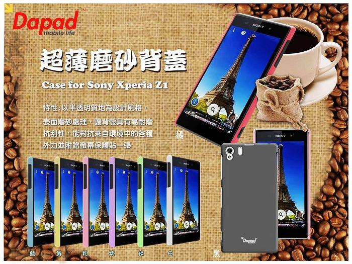 Dapad Sony Xperia Z1 C6902 L39H 超薄磨砂保護殼/霧面保護殼/背蓋/保護蓋/保護殼/硬殼/手機殼/保護套