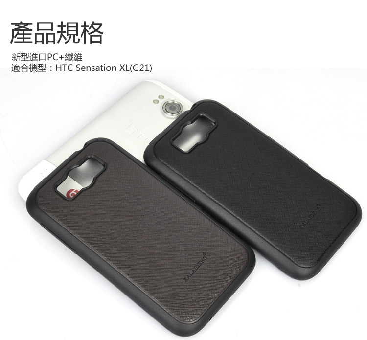 KALAIDENG 卡來登 HTC Sensation XL X315E G21 十字紋背蓋保護殼/保護殼/保護套/外殼/矽膠套/彩殼