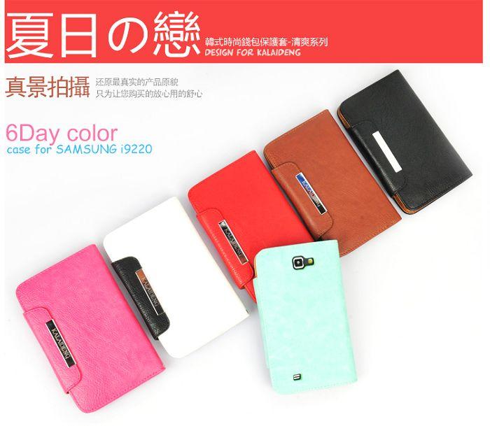KALAIDENG 卡來登Samsung Galaxy Note N7000 I9220 清爽系列/皮套/便攜錢包/可放卡片 側開皮套/背蓋式皮套/翻蓋保護殼/保護套