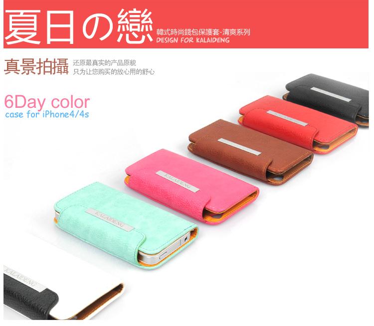 KALAIDENG iPhone 4S iPhone 4 清爽系列/便攜錢包/可放卡片 側開皮套/背蓋式/翻蓋保護殼/保護套