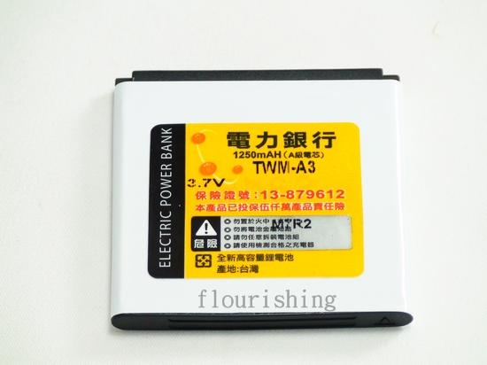 台灣大哥大 TWM Amazing A3/A3S  專用 高容量電池 防爆高容量電池 媲美 原廠電池