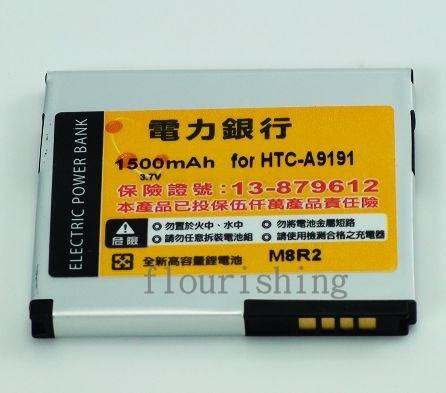 HTC A9191 Desire HD G10 高容量電池/充電
