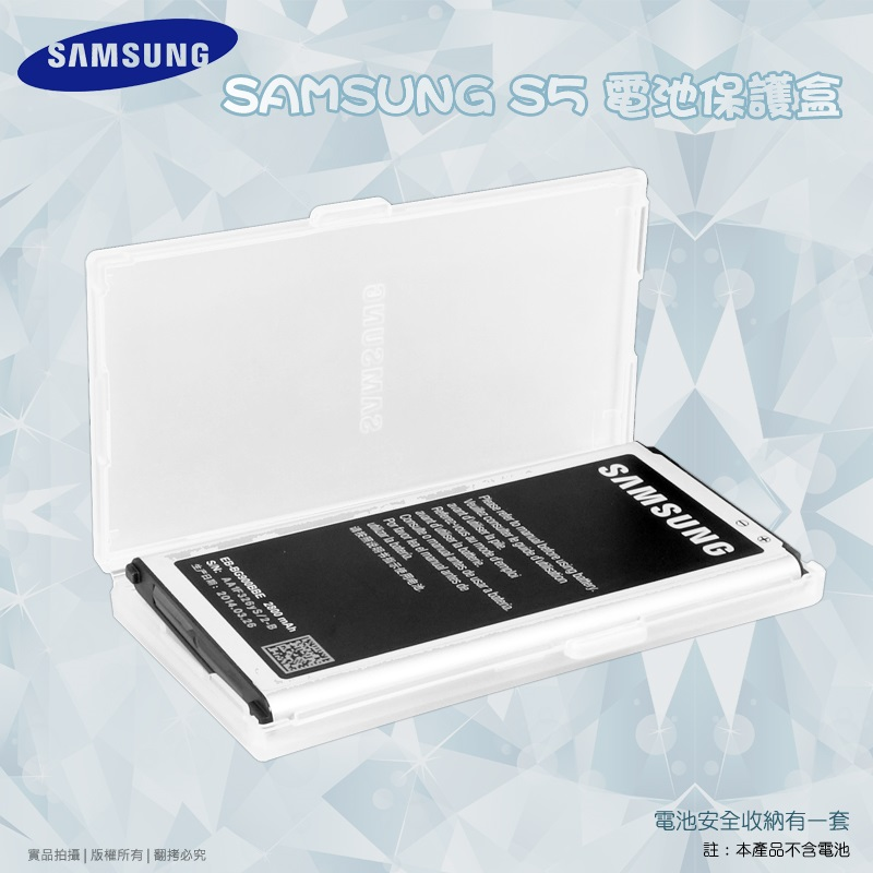Samsung Galaxy S5 I9600 G900i 原廠電池保護盒/收納盒/手機電池/電池盒