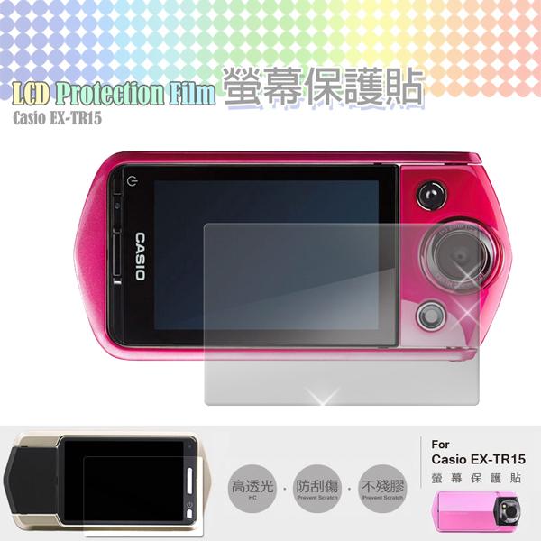 亮面螢幕保護貼 卡西歐 Casio EXILIM EX-TR15 TR350 自拍神器 保護貼