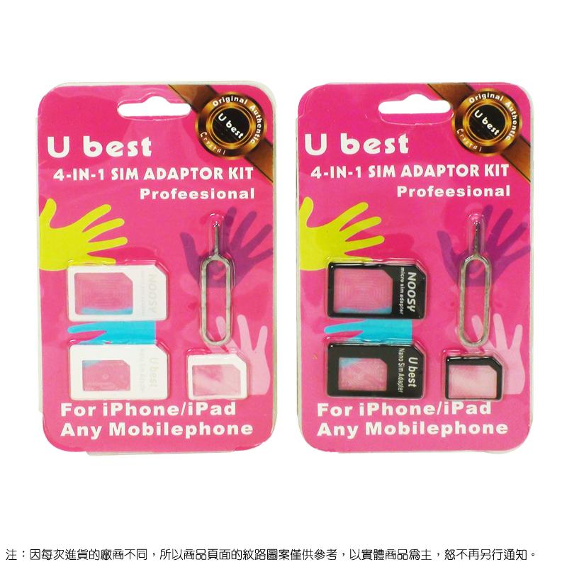 APPLE Iphone5 /Iphone 5 還原卡套 卡貼  sim 還原卡套 三片裝+取卡針 SIM卡套餐組 帶針套裝 卡套 轉換卡 轉換器 週邊 配件