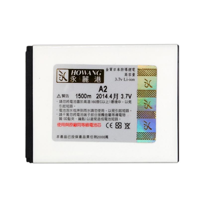 台灣大哥大TWM Amazing A2/Amazing A4 / 亞太 Pro9 N765/亞太 E6 ZTE N818 專用 高容量電池 防爆高容量電池