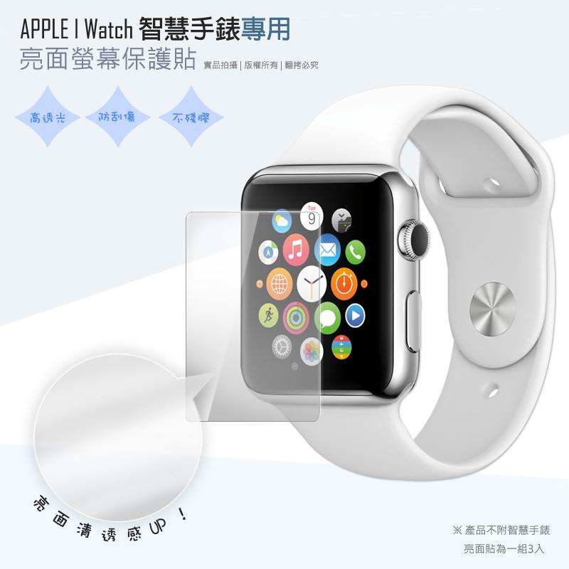 亮面螢幕保護貼 Apple i Watch 智慧手錶 保護貼 1.65吋 42mm 【一組三入】/Watch Series 2 共用