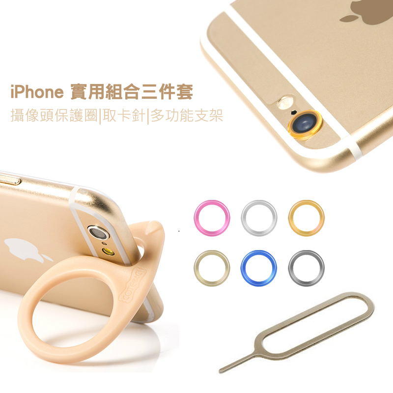 Apple iPhone 6 Plus / 6S Plus (5.5吋)支架掛勾+鏡頭保護圈/攝戒/多功能支架/取卡針/實用組合三件套