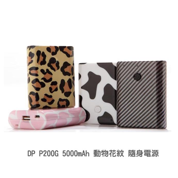 DP P200G 5000mAh 動物花紋 隨身電源/行動電源/乳牛/BSMI檢驗合格/神腦公司貨/S5/Note4/HTC M8/Sony Z3/LG G3/M320