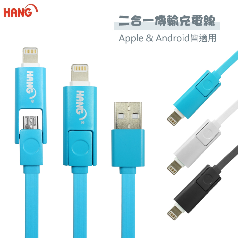 HANG 二合一替換式扁線充電線/傳輸線/手機/Apple iPhone 6/6 Plus/5/5s/5c/IPad Air/Air2/mini/mini2/mini3/iPad 5/6/SONY M4/C3/E1/E3/M2/Z3/Z1/Z2/C3/Z2A/Z1mini/Z3 Compact/T3/T2/Z/C/L/M/ZR/ZL/SP/C4
