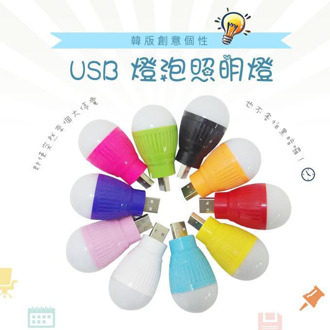 USB 燈泡照明燈/LED/隨插即用/照明燈/露營/USB接口/行動電源/筆電/電腦Sony Xperia Z3/C3/Z2/Z2A/Z/Z1/ZU/T3/ZL/E3/ASUS ZenFone 4/5/6/A400CG/A450CG/A500CG/HTC M8/M7/Desire 816/620/820/EYE/B810/華為 P7/honor6/P6/小米/紅米/LG G3/G2/E988/D855/D838/D802/D686