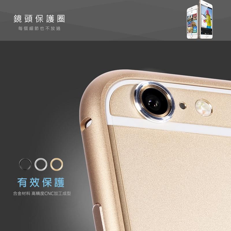Apple iPhone 6 / 6S (4.7吋)鏡頭保護圈/保護套/金屬圈/防刮/鏡頭/保護框/攝像鏡頭