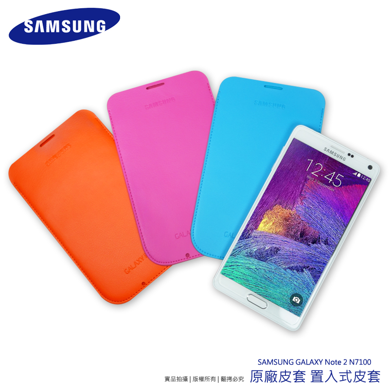 SAMSUNG GALAXY Note 2 N7100 原廠皮套 置入式皮套/超細緻皮革紋皮套/保護套/手機套/手機袋/直入式皮套/布套☆尺寸相仿的手機皆可使用☆