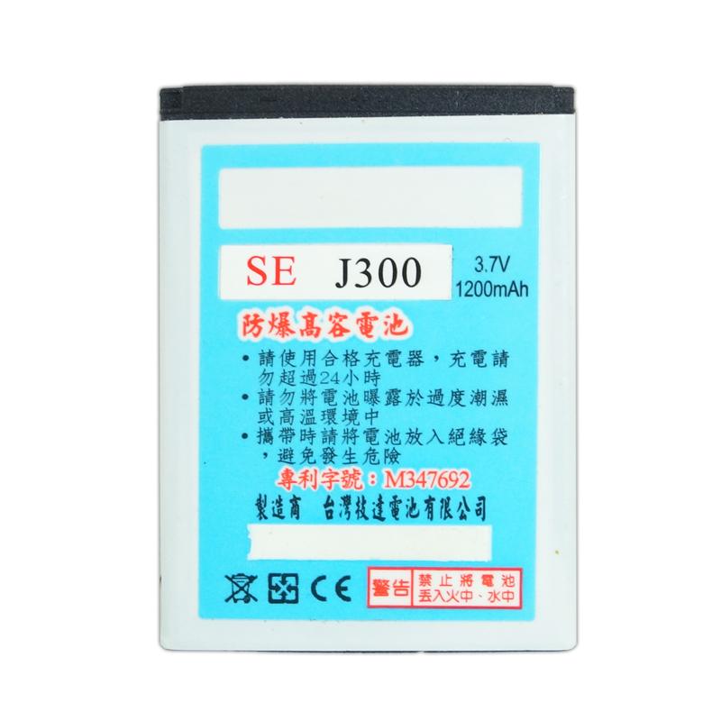 Sony Ericsson J300 高容量電池 K310/K320/Z310/Z550/Z558/Z500/K330/K510/T250/W200